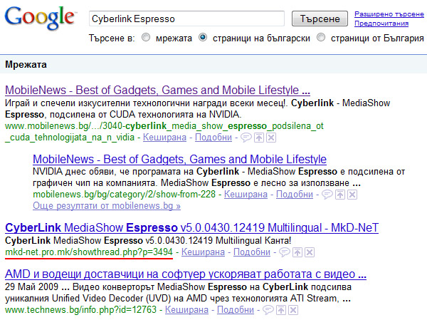 google-bulgarski-makedonski