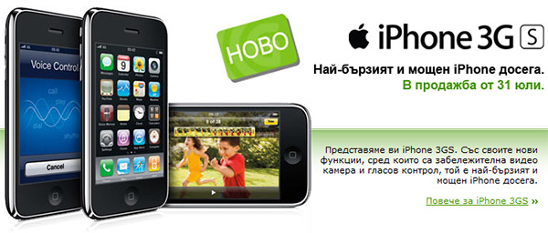 iphone-3gs-ot-globul