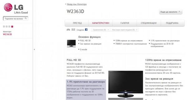 lg-3d-w2363d