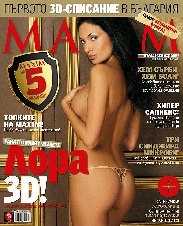 maxim_3d_issue_bg