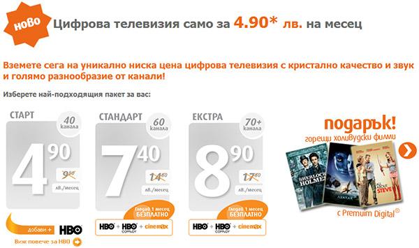 vivacom-tv-promo
