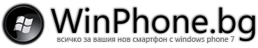winphonebg-logo