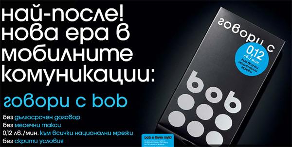 дешевые мобильные операторы болгарии